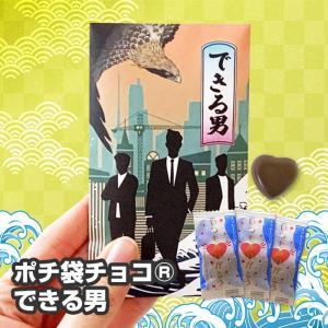 おもしろギフト * ポチ袋チョコ(R) できる男 * ばらまきお菓子 面白ギフト 面白お菓子 oroshistadium