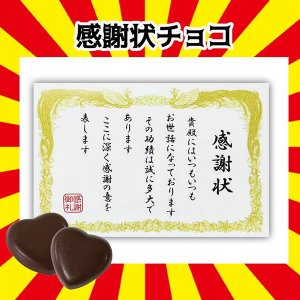 おもしろギフト * 感謝状チョコ * 賞状チョコ 感謝チョコ ありがとう 面白ギフト ホワイトデー oroshistadium