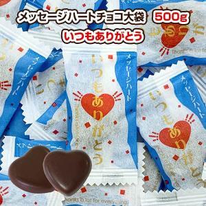 大袋チョコレート * メッセージハート いつもありがとうチョコ * 個包装 チョコレート お菓子 ホワイトデー oroshistadium