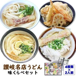 讃岐うどんギフト  讃岐名店うどん味くらべセット(GH-51)  うどん県香川
