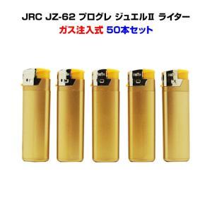 ガス注入式ライターまとめ買い*JRC JZ-62 プログレ ジュエル2 ライター 50本セット*荷重式ライター プッシュ式ライター ゴールドライター 業務用ライター|oroshistadium