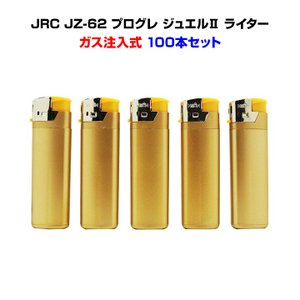 ガス注入式ライターまとめ買い*JRC JZ-62 プログレ ジュエル2 ライター 100本セット*荷重式ライター プッシュ式ライター ゴールドライター 業務用ライター|oroshistadium