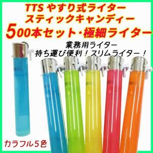軽量ライターまとめ買い TTS スティックキャンディーやすり式 極細ライター500本セット カラフルスリムライター 使い捨てライター 業務用ライター大量|oroshistadium