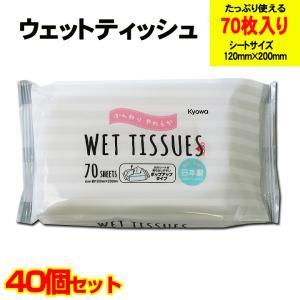 ウェットティッシュ大量購入  安心の日本製 1個70枚入りでたっぷり使える ふんわりやわりらかウェッ...
