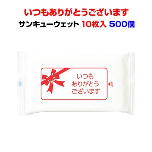 ありがとうウェットティッシュまとめ買い *サンキューウェット 10枚入 500個(1c/s)(WT-009)*コンパクトサイズ ありがとう 感謝 ありがとう販促品 粗品 記念品|oroshistadium