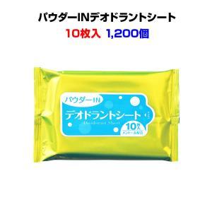 汗拭きシートまとめ買い パウダーINデオドラントシート 10枚入 1,200個(1c/s)  メント...