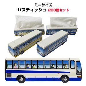 バスティッシュ ノベルティティッシュまとめ買い * プチリアルティッシュ プチバス ブルー&イエロー混載200個(1c/s) * oroshistadium