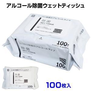 除菌ウェットティッシュ アルコール フタ付き 100枚入