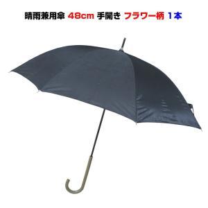 晴雨兼用花柄傘 *晴雨兼用傘 48cm フラワー 1本 #670* 手開き 婦人傘 かわいい傘 日傘 花柄 ローズ柄 軽い傘 レディース傘|oroshistadium
