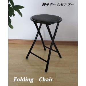 パイプ椅子 折りたたみチェア 丸椅子 フォールディングチェア スツール 軽量 簡易椅子 会議椅子 ブラック or-3000bk