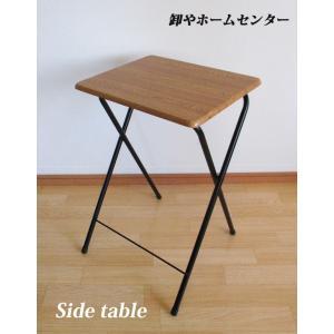 折りたたみ サイドテーブル 簡易テーブル ミニテーブル パイプ ブラウン ブラック or-4070brの写真