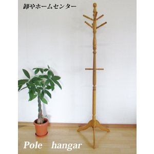 ■天然木で、シンプルなデザインなので、どんな場所にでも合います。 ■上部のハンガーが360°回転して...