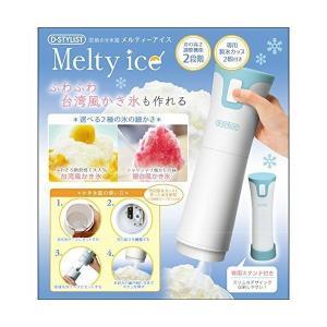 D-STYLIST 電動かき氷器 メルティ-ア...の関連商品3