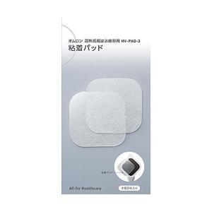 低周波治療器用粘着パッド HV-PAD-3(...の関連商品10