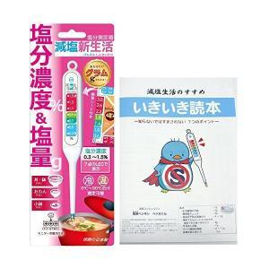 【日本製・高機能】塩分測定器・塩分濃度計・塩分計 減塩新生活&いきいき読本プレミアムセット~高血圧・成人病予防にさらに
