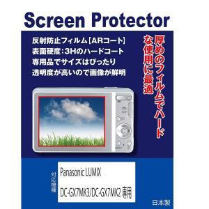 液晶保護フィルム+レンズフィルター46mmPanasonic LUMIX DC-GX7MK3/GX7...