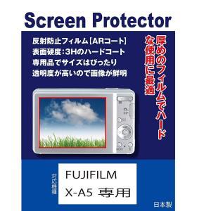 FUJIFILM X-A5専用 液晶保護フィルム(反射防止フィルム・ARコート)