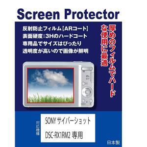 液晶保護フィルム+レンズフィルターSONY サイバーショット DSC-RX1RM2専用AR液晶保護フ...