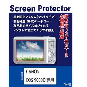 CANON EOS 9000D専用 液晶保護フィルム(反射防止フィルム・マット)