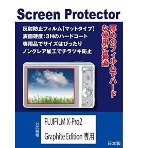 FUJIFILM X-Pro2 Graphite Edition専用 液晶保護フィルム(反射防止フィ...