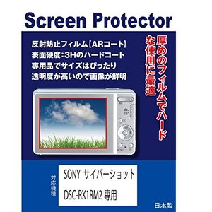 SONY サイバーショット DSC-RX1RM2専用 AR液晶保護フィルム(反射防止フィルム・ARコ...