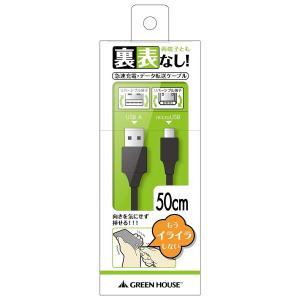 グリーンハウス USB側もMicroUSB側も 両面挿しできる USB2.0 2A高出力 micro...