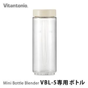ビタントニオ ミニボトルブレンダー ボトルセット Vitantonio Mini Bottle Bl...