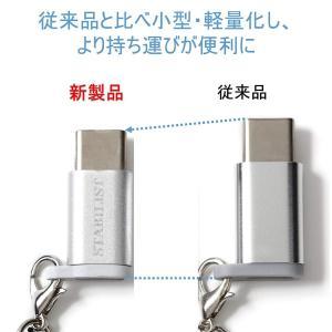 USB type-C 変換アダプター 4個 micro USB to USB-C type c 変換...