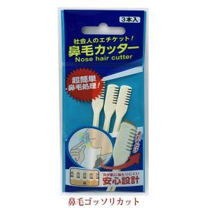 鼻毛ゴッソリカッター 3本入 社会人のエチケット まわすだけ 刃が肌に当たりにくい安心設計 保存パッ...