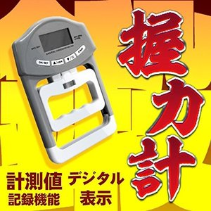 STARDUST デジタル握力計 デジタルハンドグリップ SD-VCZ-5041