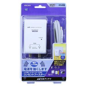 日本アンテナ コンセントブースター 地デジ対応 電流通過型 1.5mテレビケーブル付属 VRC203 orsshop