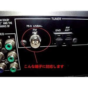 wuernine FMアンテナ PALメスコネクタ 75オーム ラジオ/アンプ/ミニコンポ/レシーバーなど用対応 高感度 FMアンテナコード orsshop