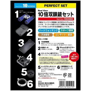東京企画販売 双眼鏡 10倍 iPhone スマホ ズーム撮影用セット TKSM-009 orsshop