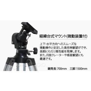 天体望遠鏡 屈折式 望遠鏡 天体観測 子供 初心者 入学祝い 小学校 ミザール MT-70R 35倍...