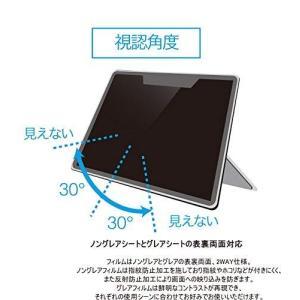 UNIQ マグネット式プライバシーフィルム 12.3インチ/Surface Pro 6・4・Pro(...