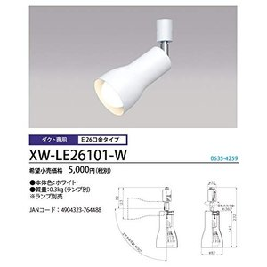 NEC 配線ダクト用スポットライト E26口金タイプ XW-LE26101 W-ホワイト