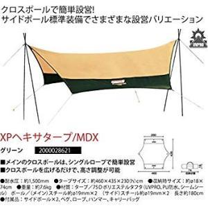 コールマン(Coleman) タープ XPヘキサタープ MDX グリーン 2000028621