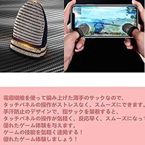 荒野行動 PUBG Mobile スマホゲーム 指サック ゲーム用指カバー 手汗対策 耐摩耗性 指紋...