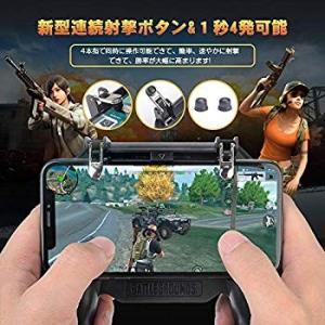 荒野行動 PUBG Mobile コントローラー フォートナイト スマホ用コントローラー スマホゲー...