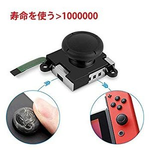 「2019最新版」Nintendo Switch Joy-Con対応 修理キットVivefox 任天...