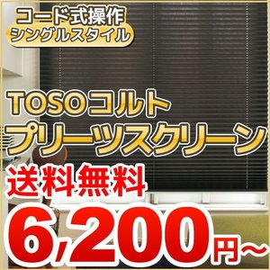 プリーツスクリーン シングル コード式 幅24-50cm 高30-60cm コルト orsun