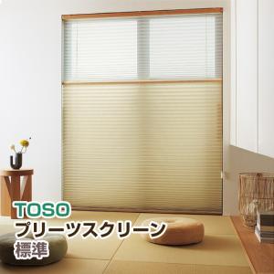 プリーツスクリーン シングル コード式 幅81-120cm 高101-140cm コルト orsun
