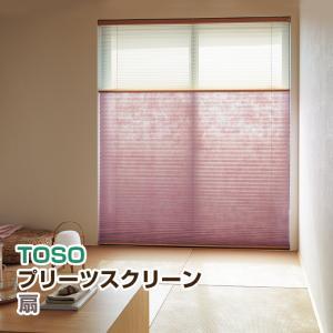 プリーツスクリーン 「扇」 シングル コード式 幅24-50cm 高61-100cm コルト|orsun