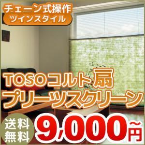 プリーツスクリーン 「扇」 ツイン チェーン式 幅161-200cm 高181-220cm コルト|orsun