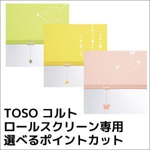 TOSO コルト ロールスクリーン専用 ポイントカット|orsun