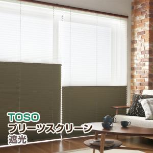 プリーツスクリーン シングル コード式 遮光タイプ 幅24-50cm 高30-60cm コルト orsun