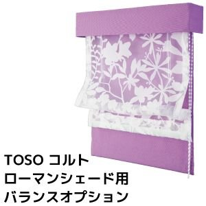 TOSO コルト ローマンシェード 幅 341-400cm用 選べるバランスオプション 【全55色】|orsun