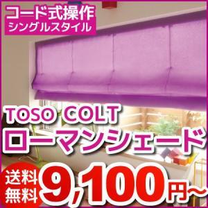 ローマンシェード シングルスタイル コード式 幅51-90cm 高さ101-150cm コルト|orsun