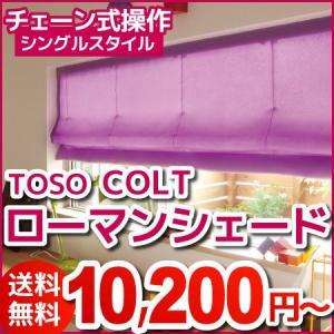 ローマンシェード シングルスタイル チェーン式 幅30-50cm 高さ48-100cm コルト|orsun
