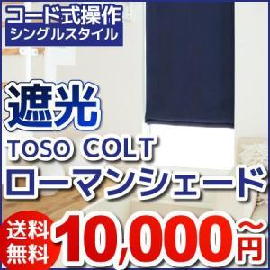 ローマンシェード シングルスタイル コード式 遮光タイプ 幅18-50cm 高さ101-150cm コルト|orsun